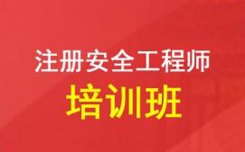 海口龙华区中级安全工程师培训