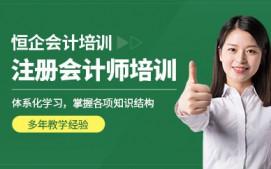 肇庆端州区注册会计师培训课程
