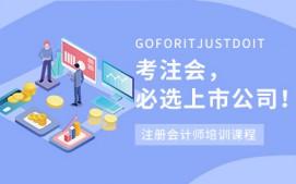 惠州博罗县注册会计师培训班