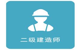 呼和浩特二级建造师培训班