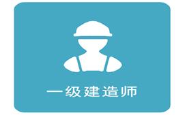 呼和浩特一级建造师培训机构