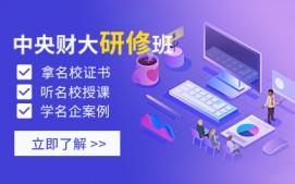 柳州柳江区高级财务管理培训