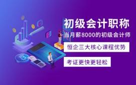 郑州郑东新区初级会计职称培训学校