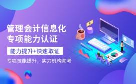 郑州管理会计培训