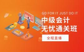 许昌东城区中级会计职称考试培训班