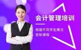 许昌东城区管理会计培训班