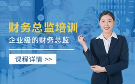 漯河财务管理会计培训班