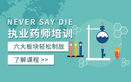 烟台芝罘区执业药师培训班
