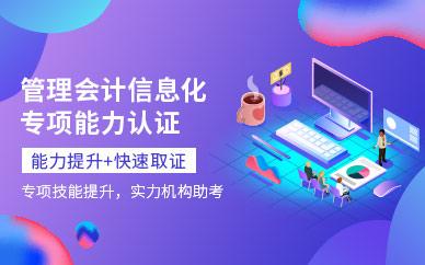 淮安洪泽区管理会计培训课程