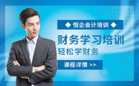 南通崇川区会计培训课程