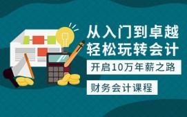 西宁城中区会计真账实操课程培训