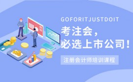 淄博张店区注册会计师培训班