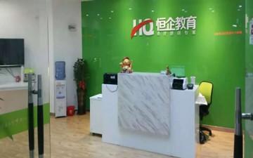 渭南恒企会计培训学校