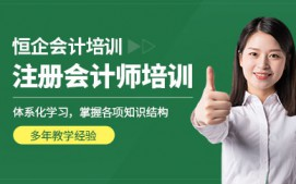 临沂兰山区注册会计师学习培训班
