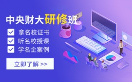 上海嘉定区财务会计培训班