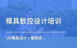 东莞黄江UG模具设计培训班