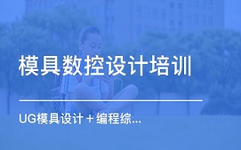 东莞黄江PRO/E培训班