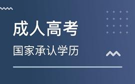东莞常平东北师范大学大专本科培训