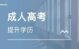 东莞常平南开大学大专本科培训