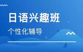 东莞常平日语初级2(N4)课程培训
