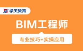 哈尔滨BIM工程师培训班