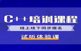 深圳罗湖区C++培训班