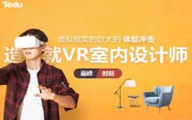 深圳南山区VR次时代培训班
