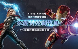 深圳南山区VFX影视后期培训班