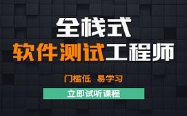 深圳盐田区软件测试培训班