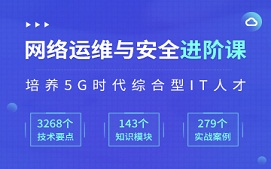 深圳盐田区网络运维与安全培训班