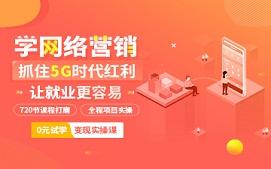 深圳宝安区网络营销培训班