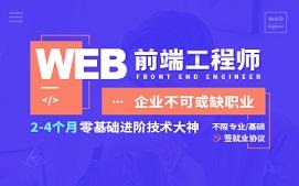 深圳宝安区Web前端培训班