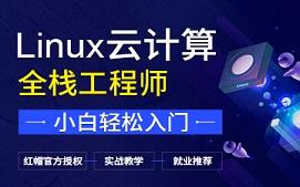 深圳龙岗区Linux培训班