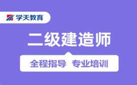 上海虹口区二级建造工程师培训