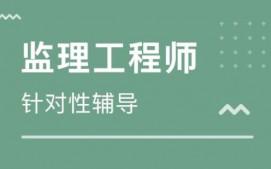 上海虹口区监理工程师培训班