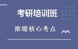 江门蓬江区考研培训班